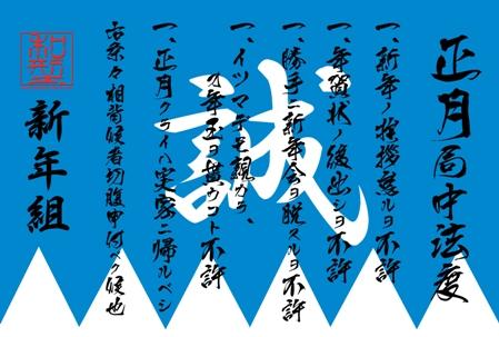 Shinnengumi