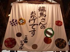 Ryoma5